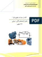 تقنية التحكم الآلي عملي.pdf