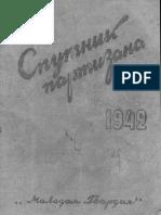 Sputnik Partizana 1942