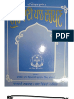 gurbani path darpan