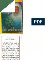 Wadhifah Qasamiyyah