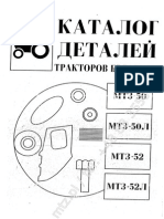 Belarus 1025, 1025.2, 1025.3 Operation manual MTZ