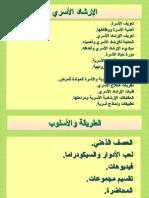 الإرشاد الأسري.ppt