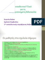 diaforopoiimeni-141108115018-conversion-gate01.pdf