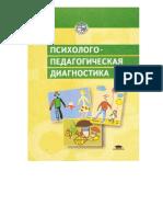 Психолого-педагогическая Диагностика