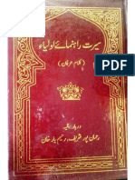 Seerat Rehnuma-e-Auliya (Kalam-e-Irfan) Part 1