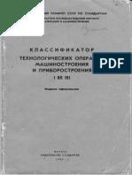 Классификатор Технологических Операций Машиностроения 1 85 151
