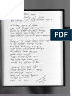 Bangla  Poem