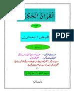 Maqudma e Quran