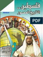 PalestineBook.pdf