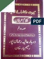 Seerat Rehnuma-e-Auliya (Kalam-e-Irfan) Part 2