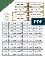 Template Rph Pai Dan Arab 1