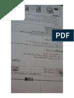 امتحان سنة رابعة 2015 فى مادة المناهج