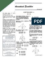 v2_n5 Error Correcting Codes (Part I).pdf