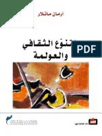 attanaoa_taqafi.pdf