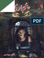 Pujaari by M a Rahat