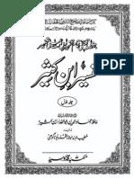 Tafseer Ibn-e-Kaseer  --  Fehrist Page