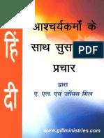 Hindi Miracle Evangelism