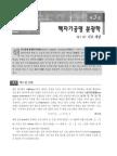 분광학의 이해-03장