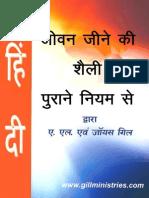 Hindi-OT Patterns for Living