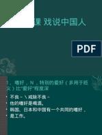 第七课 戏说中国人.pptx