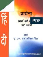 Hindi Prayer