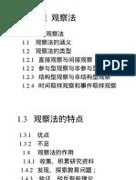 第九课 观察法PPT