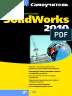 Дударева Наталья, Загайко Сергей - Самоучитель SolidWorks 2010 - 2011