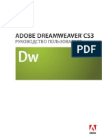 Dream Weaver CS3 Help RU
