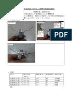 B35馬達+不同切刀+1.5L料杯測試報告---20110510.doc