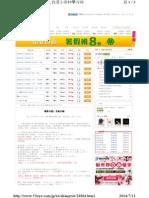 商務日語-自我介紹.pdf