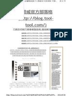 SST 加工刀具.pdf