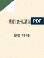 1.常用字廣州話讀音調查
