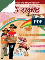 Nanhe Samrat_Aug 2008.pdf