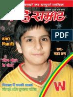 Nanhe Samrat_Oct 2008.pdf