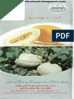 Agricalutr Guide Urdu Book (Iqbalkalmati.blogspot.com)