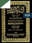 AL_SHARH_UL_SAMERI_VOL_3.pdf