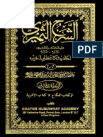 AL_SHARH_UL_SAMERI_VOL_3.pdf