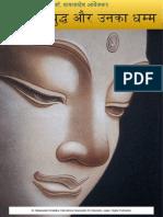 Buddha and His Dhama Full Hindi