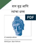 Buddha and His Dhamma Full Marathi