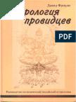 астрология провидцев