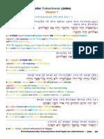 Interlinear John