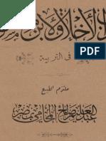 Le raffinement du caractère.pdf