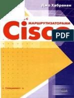 Как Работать с Маршрутизаторами Cisco