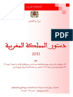 Constitution Marocaine AR الدستور المغربي