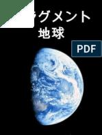 フラグメント地球