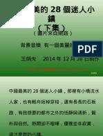 中國最美的28個迷人小鎮 (下).ppt