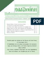 ΠΑΡΑΚΑΤΑΘΗΚΗ ΤΕΥΧΟΣ  99.pdf