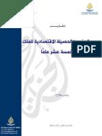 aljazeera_Morocco-economic.pdf