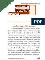 ระบบปรับอากาศ[P1-9] 11