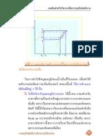 ระบบปรับอากาศ[P10-29] 1